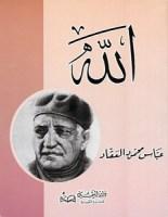 تحميل كتاب الله pdf – عباس محمود العقاد