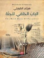 تحميل رواية الباب الخلفي للجنة pdf – هيثم الشويلي