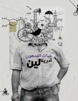 تحميل كتاب أدرينالين pdf – غياث المدهون