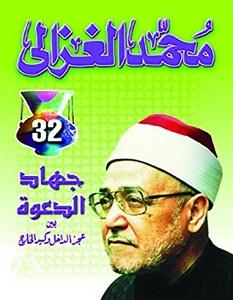 تحميل كتاب جهاد الدعوة pdf – محمد الغزالي