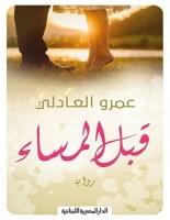 تحميل رواية قبل المساء pdf – عمرو العادلي