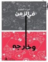 تحميل كتاب في الزمن وخارجه pdf – لمياء المقدم