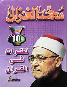 تحميل كتاب نظرات في القرآن pdf – محمد الغزالي