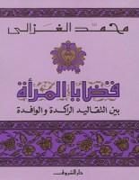 تحميل كتاب قضايا المرأة بين التقاليد الراكدة و الوافدة pdf – محمد الغزالي