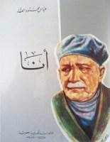 تحميل كتاب أنا pdf – عباس محمود العقاد