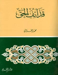 تحميل كتاب قذائف الحق pdf – محمد الغزالي