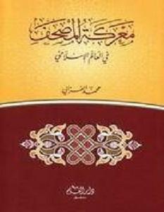 تحميل كتاب معركة المصحف في العالم الاسلامي pdf – محمد الغزالي