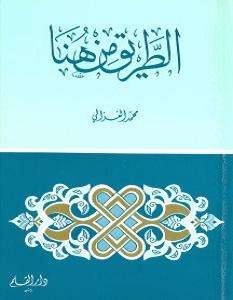 تحميل كتاب الطريق من هنا pdf – محمد الغزالي