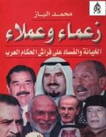 كتاب زعماء وعملاء – محمد الباز