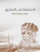 تحميل كتاب الصديقة بنت الصديق pdf – عباس محمود العقاد