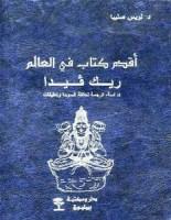 تحميل كتاب أقدم كتاب في العالم ريك فيدا pdf – لويس صليبا