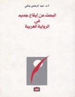 تحميل كتاب البحث عن إيقاع جديد في الرواية العربية pdf – عبد الرحمن ياغي