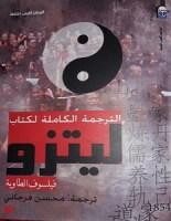 تحميل كتاب الترجمة الكاملة لكتاب ليتزو فيلسوف الطاوية pdf – محسن فرجاني