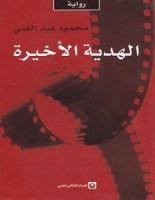 تحميل رواية الهدية الأخيرة pdf – محمود عبد الغني