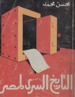 تحميل كتاب التاريخ السري لمصر pdf – محسن محمد