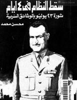 تحميل كتاب سقط النظام في 4 أيام pdf – محسن محمد