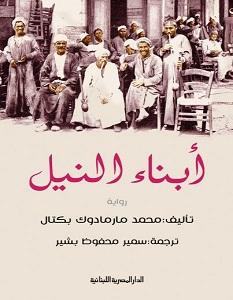 تحميل رواية أبناء النيل pdf