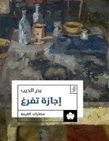 تحميل رواية إجازة تفرغ pdf – بدر الديب
