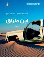 تحميل رواية ابن طراق pdf