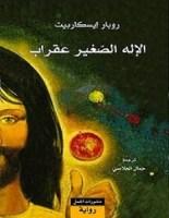 تحميل رواية الإله الصغير عقراب pdf