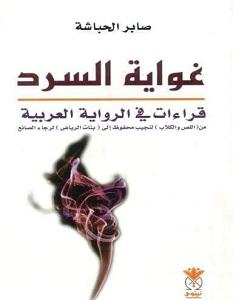 تحميل كتاب غواية السرد pdf