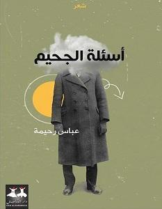 تحميل كتاب أسئلة الجحيم pdf – عباس رحيمة