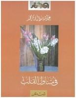 تحميل كتاب في متناول القلب pdf