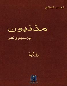 تحميل كتاب الأولة باريس pdf