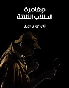تحميل رواية مغامرة الطلاب الثلاثة pdf