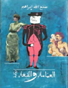 تحميل رواية العمامة والقبعة pdf