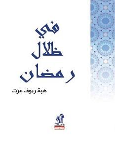 تحميل كتاب في ظلال رمضان pdf – هبة رءوف عزت
