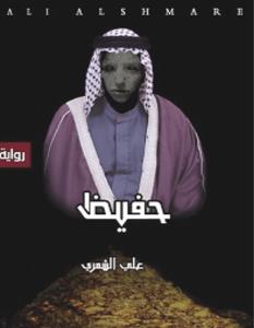 تحميل رواية حفيظ pdf – علي الشمري