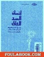 تحميل رواية إنسان السد العالي pdf