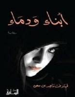 تحميل رواية أبناء ودماء pdf