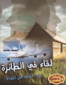 تحميل رواية لقاء في الطائرة pdf