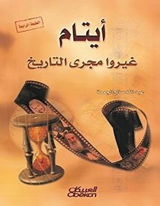 تحميل كتاب أيتام غيروا مجرى التاريخ pdf