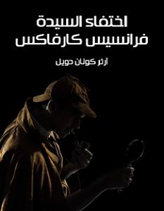 تحميل رواية اختفاء السيدة فرانسيس كارفاكس pdf