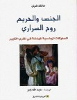 تحميل كتاب الجنس والحريم روح السراري pdf – مالك شبل