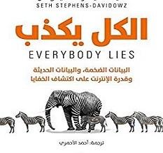 تحميل كتاب الكل يكذب pdf