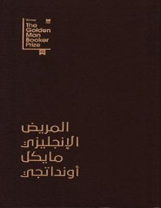 تحميل رواية المريض الإنجليزي pdf