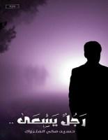 تحميل رواية رجل يسعى pdf