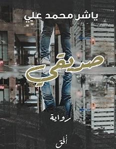تحميل رواية صديقي pdf