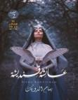 تحميل رواية عائشة قنديشة pdf – بسام الدويك