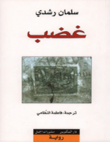 تحميل رواية غضب pdf