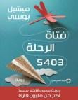 تحميل رواية فتاة الرحلة 5403 pdf – ميشيل بوسي