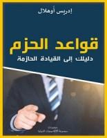 تحميل كتاب قواعد الحزم: دليلك إلى القيادة الحازمة pdf