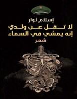 تحميل كتاب لا تقل عن ولدي إنه يمشي في السماء pdf