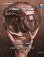تحميل كتاب نظرية الببغاء pdf