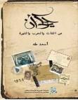 تحميل كتاب يحكى أن pdf – أسعد طه