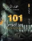 تحميل رواية 101 سر آريوس pdf – جهاد الترباني